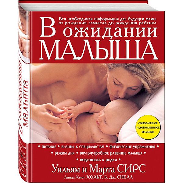 Эксмо В ожидании малыша (обновленное издание, бордовая) цены