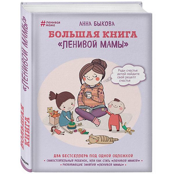 Эксмо Большая книга ленивой мамы книги издательство робинс большая книга детских праздников трафареты выкройки