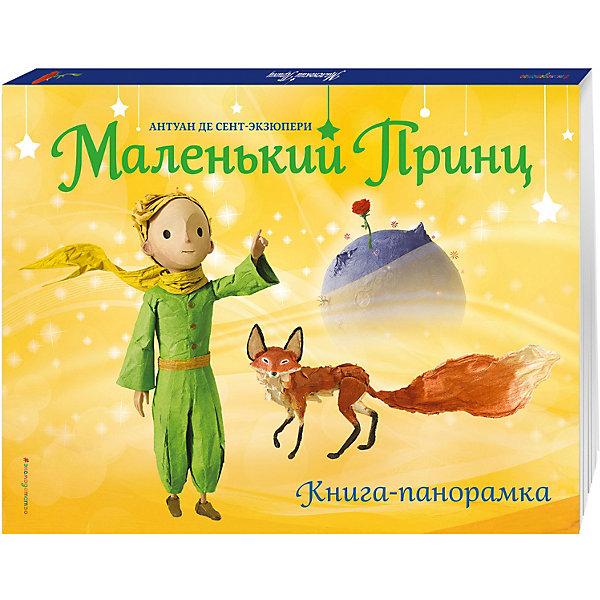 Купить Маленький принц. Книга-панорамка, Эксмо, Россия, Унисекс