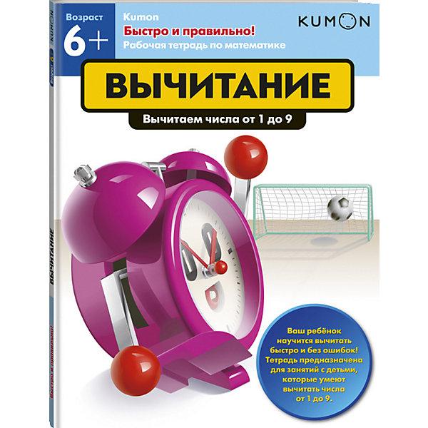 Рабочая тетрадь Kumon  Мастематика. Быстро и правильно! ВычитаниеМатематика<br>Характеристики:<br><br>• возраст: от 6 лет;<br>• ISBN:   978-5-00100-534-6;<br>• автор:  Кумон Тору;<br>• переводчик: Авдеева А.;<br>• количество страниц: 64 (офсет);<br>• материал: бумага;<br>• вес: 272 гр;<br>• размер:  28x21,5x0,4 см; <br>• издательство: Эксмо.<br><br>Книга «Kumon. Быстро и правильно! Вычитание» -это сборник заданий, который является уровнем 1 в методике индивидуального обучения KUMON в разделе «Математика для школьников». В тетради ребёнку предстоит решать математические примеры на вычитание, отрабатывая правильность и скорость выполнения заданий. Занятия по тетради следует начинать только после того, как ребенок освоил правила вычитания.<br><br>Параллельно с занятиями по тетради «Быстро и правильно! Вычитание» важно тренировать навык сложения с тетрадью «Быстро и правильно! Сложение», учиться решать текстовые задачи по тетради «Задачи. Уровень 1». После завершения работы по тетради для закрепления навыка перейдите к сложению и вычитанию многозначных чисел в тетрадях «Сложение. Уровень 2» и «Вычитание. Уровень 2», решению задач с многозначными числами в тетради «Задачи. Уровень 2».<br><br>Книгу  «Kumon. Быстро и правильно! Вычитание» можно купить в нашем интернет-магазине.<br>Ширина мм: 280; Глубина мм: 215; Высота мм: 4; Вес г: 268; Возраст от месяцев: 72; Возраст до месяцев: 84; Пол: Унисекс; Возраст: Детский; SKU: 7367706;