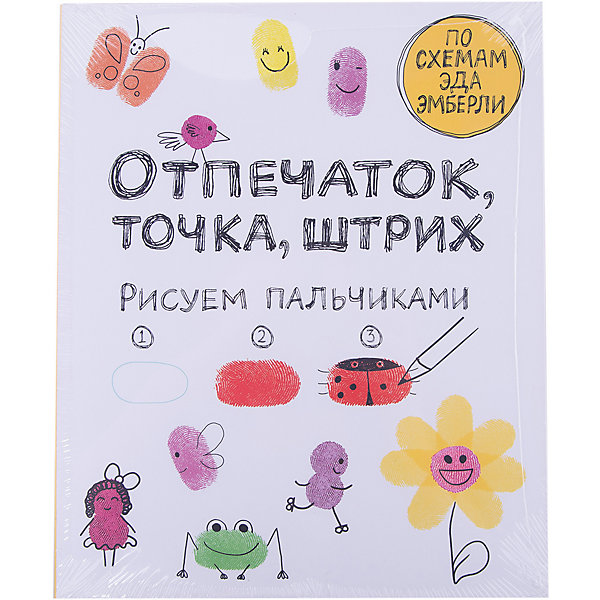 Манн, Иванов и Фербер Отпечаток, точка, штрих. Рисуем пальчиками