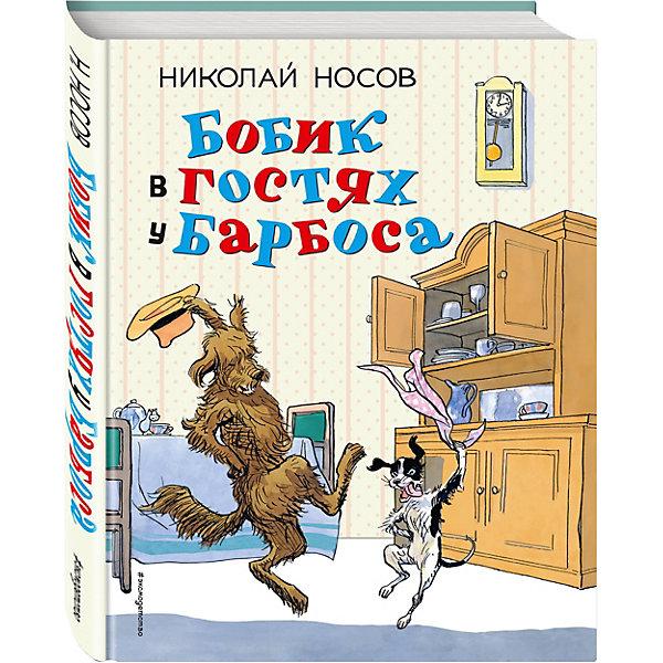Эксмо Бобик в гостях у Барбоса: рассказы (ил. И. Семенова)