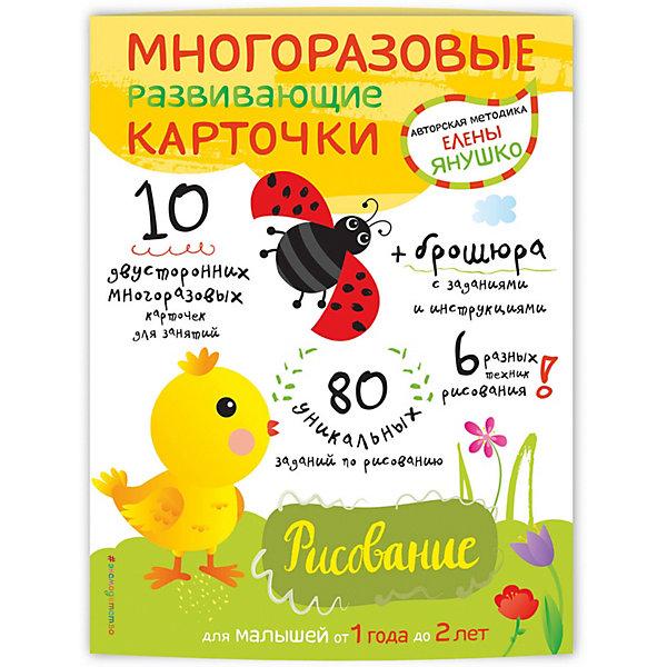 Купить 1+ Рисование для малышей от 1 года до 2 лет (+ многоразовые развивающие карточки), Эксмо, Россия, Унисекс