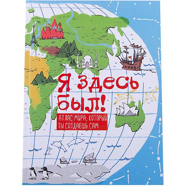 Я здесь был! Атлас мира, который ты создаешь самАтласы и карты<br>Характеристики:<br><br>• возраст: от 7 лет;<br>• ISBN:  978-5-699-84049-6;<br> • автор:  Джекобсен Катрин;<br>• переводчик: Королева А.;<br>• количество страниц: 128 (офсет);<br>• материал: бумага;<br>• вес: 758гр;<br>• размер: 28x21,7x2 см; <br>• издательство: Эксмо.<br><br>Книга «Я здесь был! Атлас мира, который ты создаешь сам» - это интерактивный атлас, который познакомит ребенка с картами и географией мира. Яркие веселые иллюстрации, множество творческих заданий увлекут читателей и научат разным секретам. <br><br>Нарисуй свою комнату, район, город, раскрась карту метро или схему галактики, узнай, что едят в других странах, на каких языках говорят по всему миру, какие имена чаще всего встречаются и где. Что такое погодная карта? Что такое миграция? Какие флаги у каких стран? А может, ты придумаешь свой флаг? Эти и многие другие интереснейшие вопросы позволят вашему ребенку освоиться в мире - и создать собственный атлас!<br><br>Книгу «Я здесь был! Атлас мира, который ты создаешь сам» можно купить в нашем интернет-магазине.<br>Ширина мм: 280; Глубина мм: 210; Высота мм: 20; Вес г: 765; Возраст от месяцев: 84; Возраст до месяцев: 144; Пол: Унисекс; Возраст: Детский; SKU: 7367749;