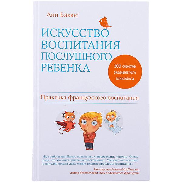 Эксмо Искусство воспитания послушного ребенка
