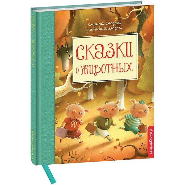 купить Эксмо Сказки о животных по цене 394 рублей