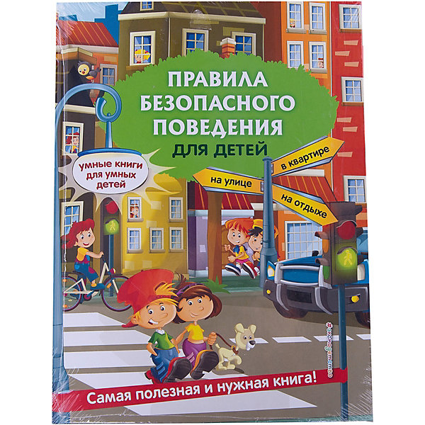 Эксмо Правила безопасного поведения для детей книги эксмо процесс