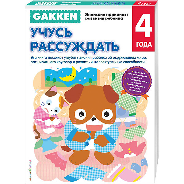 Эксмо Gakken. 4+ Учусь рассуждать gakken 4 делаю сам и учусь isbn 978 5 699 87150 6