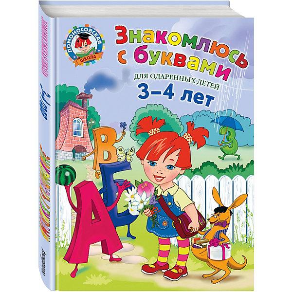 Эксмо Знакомлюсь с буквами: для детей 3-4 лет эксмо начинаем считать для детей 3 4 лет