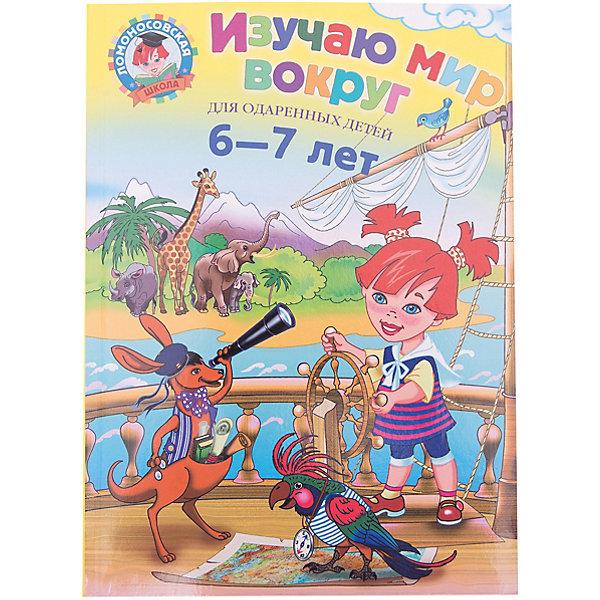 Эксмо Изучаю мир вокруг: для детей 6-7 лет изучаю мир вокруг для детей 6 7 лет в 2 ч ч 2