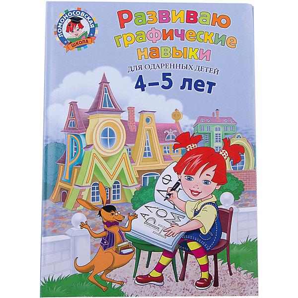 Эксмо Развиваю графические навыки: для детей 4-5 лет эксмо книжка развиваю мелкую моторику для одаренных детей 3 4 лет