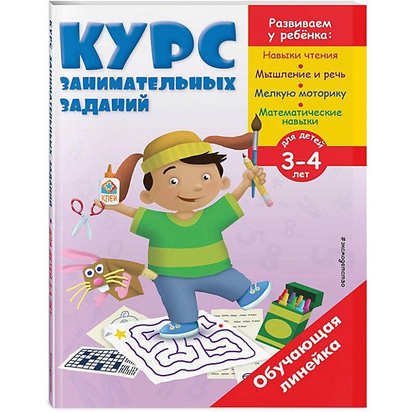 Эксмо Курс занимательных заданий: для детей 3-4 лет блокнот занимательных заданий для детей 4 7 лет задачки игры пазлы ребусы кроссворды сканворды лабиринты