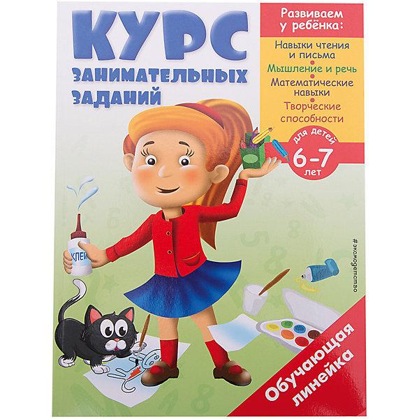 Эксмо Курс занимательных заданий: для детей 6-7 лет книги эксмо изучаю мир вокруг для детей 6 7 лет