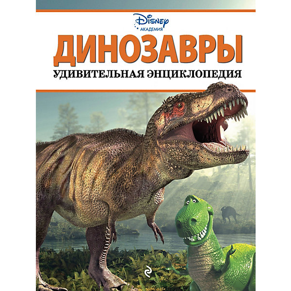 ДинозаврыДетские энциклопедии<br>Характеристики:<br><br>• возраст: от 7 лет;<br>• ISBN:  978-5-699-61522-3;<br>• переводчик:  Тихменева М.;<br>• количество страниц: 64 (мелованные);<br>• материал: бумага;<br>• вес: 474 гр;<br>• размер:   29x21,50x0,8 см; <br>• издательство: Эксмо.<br> <br>Книга «Динозавры» приглашает маленьких читателей в увлекательный мир динозавров! В компании любимых персонажей ребёнок заглянет вглубь веков и познакомится с первобытными обитателями нашей планеты - бронированными, зубастыми и летающими ящерами! Он узнает о том, как эти гиганты выглядели, где жили, чем питались и каким образом они охотились. Совершив это невероятное путешествие в доисторическую эпоху, малыш разовьёт не только наблюдательность, познавательные способности, кругозор и интеллект, но и структурное мышление, а также получит первый опыт работы с энциклопедической литературой.<br><br>Книгу «Динозавры» можно купить в нашем интернет-магазине.<br>Ширина мм: 280; Глубина мм: 210; Высота мм: 8; Вес г: 505; Возраст от месяцев: 84; Возраст до месяцев: 120; Пол: Унисекс; Возраст: Детский; SKU: 7367802;