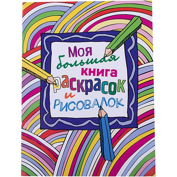 Эксмо Моя большая книга раскрасок и рисовалок эксмо большая кулинарная книга комплект