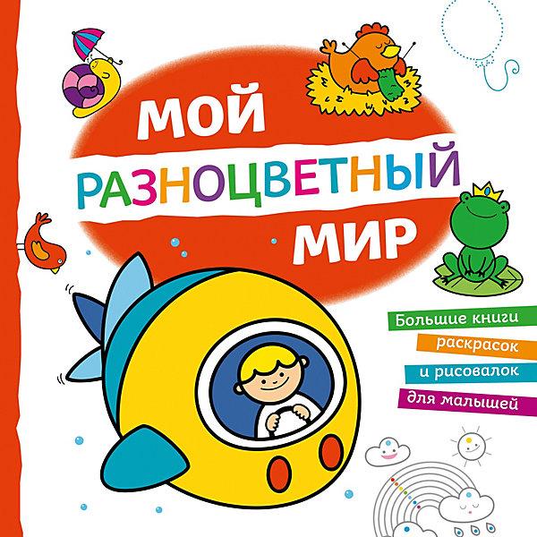 Эксмо Мой разноцветный мир битон к книга природы мир вокруг мой лучший друг