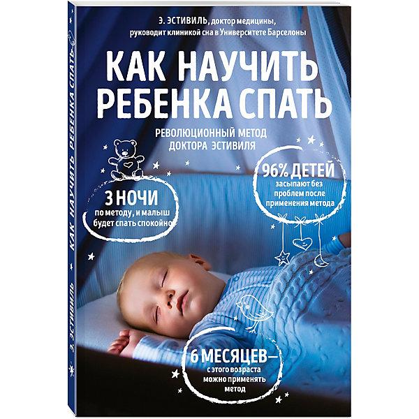 Эксмо Как научить ребенка спать. Революционный метод доктора Эстивиля наталия морозова город который умеет спать isbn 9785449069078