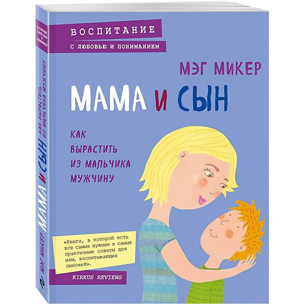 Мама и сын. Как вырастить из мальчика мужчинуДетская психология и здоровье<br>Характеристики:<br><br>• возраст: от 18 лет;<br>• ISBN:   978-5-699-85479-0;<br>• автор:  Микер Мэг;<br> • переводчик: Фатеева Е. И.;<br>• количество страниц: 352 (газетные);<br>• материал: бумага;<br>• вес: 350гр;<br>• размер:  21x16,4x1,7 см; <br>• издательство: Эксмо.<br> <br>Книга «Мама и сын. Как вырастить из мальчика мужчину» подойдет для молодых родителей. Мама - главная женщина в жизни мальчика. Именно мама должна помочь сыну найти цель и предназначение в жизни, научиться понимать и прощать, стать самостоятельным и нести ответственность за свои поступки. <br>И мамам, конечно, нелегко. Как найти правильные слова и поддержать в сложной ситуации? Как стать хорошим примером? Как научиться выражать свою любовь и поддержку, а в нужный момент с легким сердцем отпустить сына во взрослую жизнь? Каждая мама мальчика ежедневно решает множество задач, связанных с воспитанием мужчины. И книга Мэг Микер призвана помочь им в этом непростом, но важном деле.<br><br>Книгу «Мама и сын. Как вырастить из мальчика мужчину»  можно купить в нашем интернет-магазине.<br>Ширина мм: 210; Глубина мм: 162; Высота мм: 16; Вес г: 362; Возраст от месяцев: 216; Возраст до месяцев: 216; Пол: Унисекс; Возраст: Детский; SKU: 7367818;