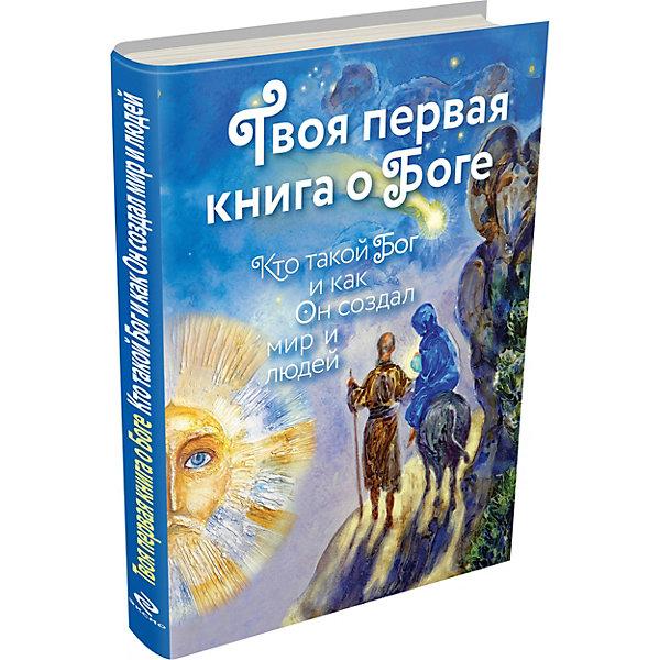 Эксмо Твоя первая книга о Боге: Кто такой Бог и как Он создал мир и людей кто такой бог