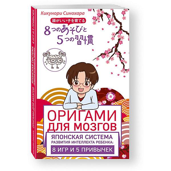Купить Оригами для мозгов. Японская система развития интеллекта ребенка: 8 игр и 5 привычек, Эксмо, Россия, Унисекс