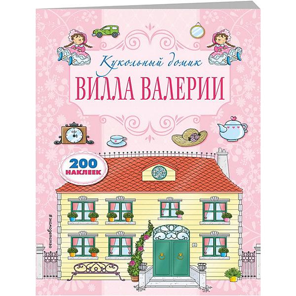 Купить Кукольный домик с наклейками Вилла Валерии , Эксмо, Россия, Женский