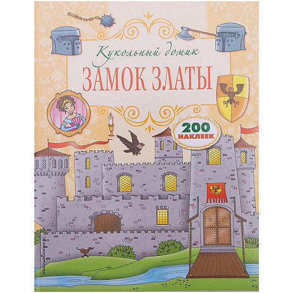 Купить Кукольный домик с наклейками Замок Златы , Эксмо, Россия, Женский