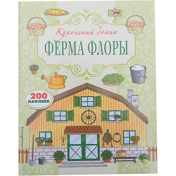 Эксмо Кукольный домик с наклейками Ферма Флоры эксмо 978 5 699 68662 9