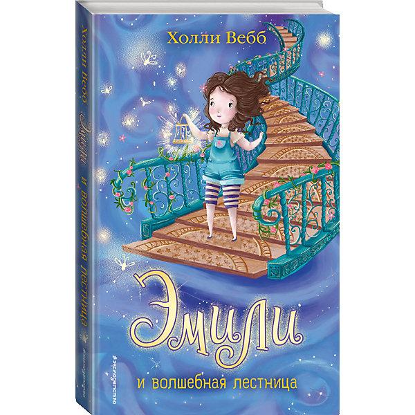 Эксмо Эмили и волшебная лестница, Холли Вебб