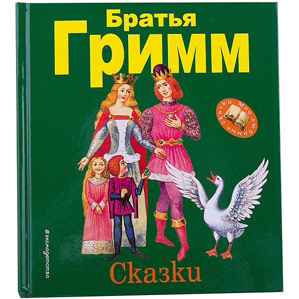 Сказки (ил. И. Егунова)Сказки<br>Характеристики:<br><br>• возраст: от 7 лет;<br>• ISBN9:  978-5-699-37599-8 ;<br>• автор: Гримм Якоб и Вильгельм;<br>• художник: Егунов Игорь;<br>• переводчик: Петников Г. Н.;<br>• количество страниц: 160 (офсет);<br>• материал: бумага;<br>• вес: 364 гр;<br>• размер:  16,3x14,6x2,2 см; <br>• издательство: Эксмо.<br>  <br>Книга «Сказки» подходит для детей от 7 лет и старше. Она содержит интересные и увлекательные сказки, которые надолго завладеют вниманием ребенка.<br><br> Книгу «Сказки» можно купить в нашем интернет-магазине.<br>Ширина мм: 155; Глубина мм: 140; Высота мм: 22; Вес г: 369; Возраст от месяцев: 84; Возраст до месяцев: 120; Пол: Унисекс; Возраст: Детский; SKU: 7367872;