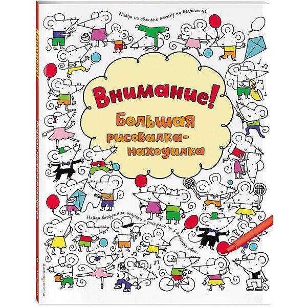 Внимание! Большая рисовалка-находилкаРаскраски для детей<br>Характеристики:<br><br>• возраст: от 7 лет;<br>• ISBN9:  978-5-699-89542-7;<br>• автор:  Уотт Фиона;<br>• художник: Бэгготт Стелла;<br>• переводчик: Саломатина К. В.;<br>• количество страниц: 96 (офсет);<br>• материал: бумага;<br>• вес: 312 гр;<br>• размер:  28x21x0,7 см; <br>• издательство: Эксмо.<br>  <br>Книга «Внимание! Большая рисовалка-находилка» содержит море красочных иллюстраций, увлекательных заданий найди и покажи и забавных лабиринтов! Играй, раскрашивай, находи сотни весёлых картинок - только не скучай! Для детей младшего школьного возраста.<br><br> Книгу «Внимание! Большая рисовалка-находилка» можно купить в нашем интернет-магазине.<br>Ширина мм: 280; Глубина мм: 210; Высота мм: 7; Вес г: 313; Возраст от месяцев: 84; Возраст до месяцев: 120; Пол: Унисекс; Возраст: Детский; SKU: 7367875;