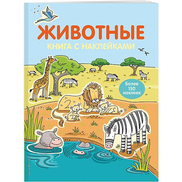 Эксмо 4+ Животные (с наклейками) книга эксмо disney занимательно о животных обитатели лесов с бемби 0