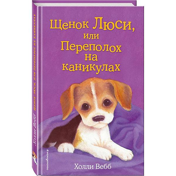 Эксмо Щенок Люси, или Переполох на каникулах эксмо щенок элфи или не хочу быть один
