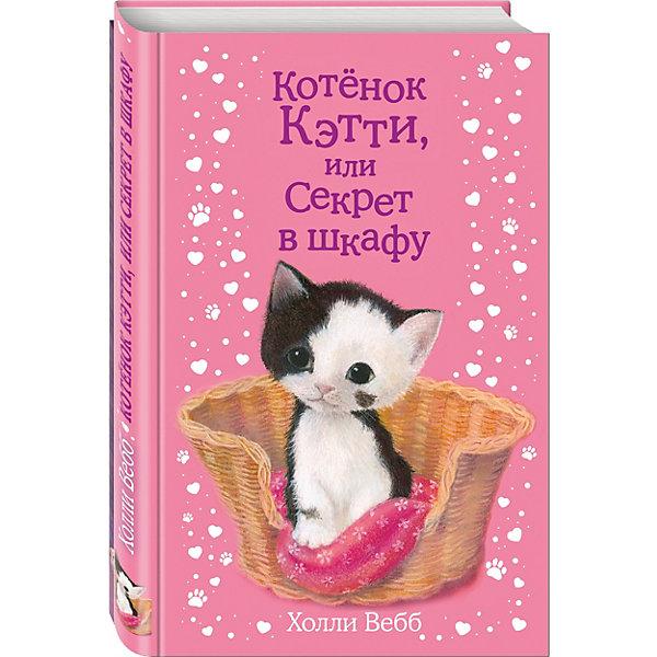 Эксмо Щенок Сэм, или Украденное счастье художественные книги эксмо книга щенок сэм или украденное счастье