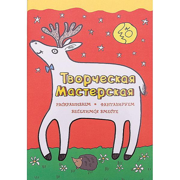 Любопытный олененокРаскраски для детей<br>Характеристики:<br><br>• возраст: от 4 лет;<br>• ISBN9:  978-5-699-80707-9;<br>• автор: Денисова Мила;<br>• художник: Мила Денисова;<br>• количество страниц: 40 (офсет);<br>• материал: бумага;<br>• вес: 180 гр;<br>• размер: 28x21x0,3 см; <br>• издательство: Эксмо.<br>  <br>Книга «Любопытный олененок» по-настоящему увлечет ребёнка творчеством! Весёлые креативные задания не только будут интересны малышу, но и принесут ему много пользы: помогут стать более уверенным в рисовании, наблюдательным, научат чувствовать цвет и форму, дадут проявить себя в творчестве. А главное, такие творческие занятия станут толчком в развитии воображения и творческого мышления ребенка, которые будут так необходимы ему для успешной учебы в будущем.<br><br>Нарисовала и придумала книгу Мила Денисова - художник, иллюстратор, член Московского союза художников, участник многих выставочных проектов в России и за рубежом.<br><br> Книгу «Любопытный олененок» можно купить в нашем интернет-магазине.<br>Ширина мм: 296; Глубина мм: 210; Высота мм: 4; Вес г: 184; Возраст от месяцев: 48; Возраст до месяцев: 72; Пол: Унисекс; Возраст: Детский; SKU: 7367905;