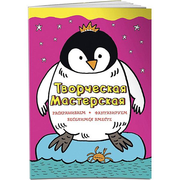 Эксмо Смелый пингвиненок