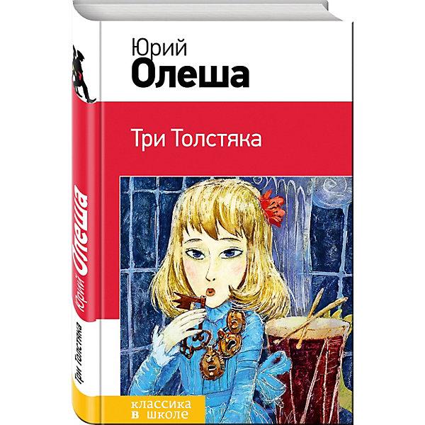 Эксмо Три Толстяка авторы современной зарубежной прозы а г эксмо 978 5 699 57677 7