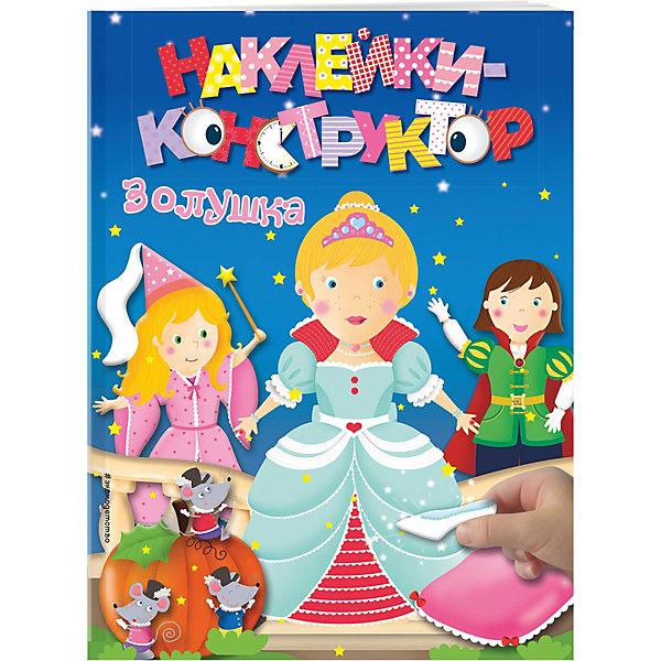 Эксмо Золушка сборники биографий эксмо 978 5 699 52283 5