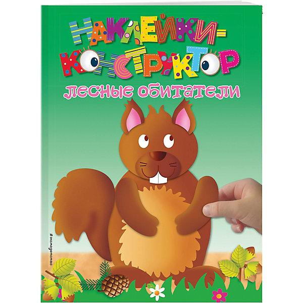 Эксмо Лесные обитатели книга эксмо disney занимательно о животных обитатели лесов с бемби 0