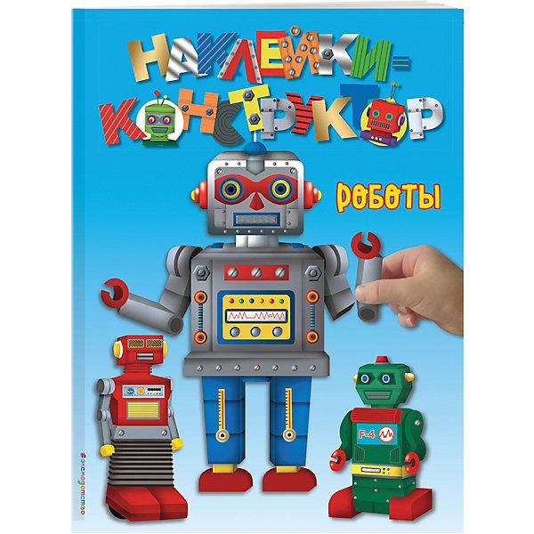 Эксмо Роботы эксмо роботы