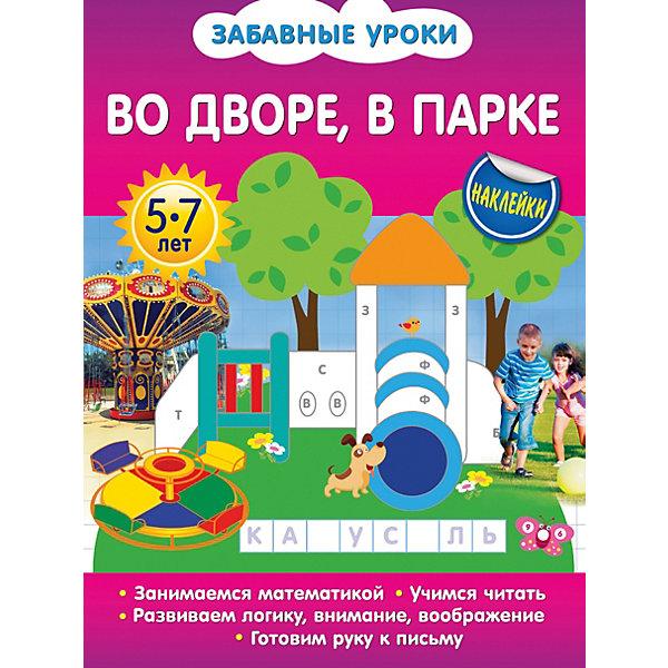 Купить Во дворе, в парке, Эксмо, Россия, Унисекс