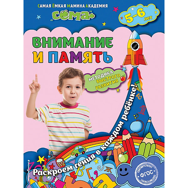 Эксмо Внимание и память: для детей 5-6 лет книга эксмо ломоносовская школа английский язык для одаренных детей 5 6 лет крижановская т в
