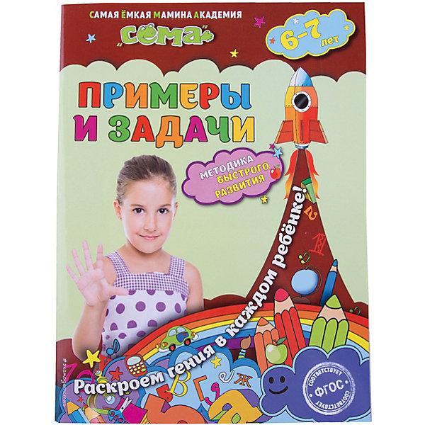 Примеры и задачи: для детей 6-7 летМатематика<br>Характеристики:<br><br>• возраст: от 6 лет;<br>• ISBN9: 978-5-699-87651-8;<br>• автор: Мазур Оксана Чеславовна, Липина Светлана Владимировна;<br>• художник: Сафонова Ю.;<br>• количество страниц: 40 (офсет);<br>• материал: бумага;<br>• вес: 112 гр;<br>• размер:  27,8x21x0,2см; <br>• издательство: Эксмо.<br>   <br>Книга «Примеры и задачи: для детей 6-7 лет» имеет основную цель - развить и закрепить у ребенка навыки решения примеров и задач. В книге имеются простые задачи и примеры на сложение и вычитание, а также задания на сравнение в пределах 20.<br><br>Материал представлен в игровой форме - это поможет сделать процесс обучения интересным и увлекательным. В конце каждого занятия даны оценочные медали, которые малыш должен раскрасить определенным образом: зелёным карандашом - самостоятельно справился с заданием, жёлтым - выполнил, но допустил ошибки, красным - не смог выполнить задание. Это поможет сформировать у ребёнка навыки по самооценке и чувство самостоятельности.<br><br>Книгу «Примеры и задачи: для детей 6-7 лет» можно купить в нашем интернет-магазине.<br>Ширина мм: 280; Глубина мм: 210; Высота мм: 2; Вес г: 115; Возраст от месяцев: 72; Возраст до месяцев: 84; Пол: Унисекс; Возраст: Детский; SKU: 7367937;