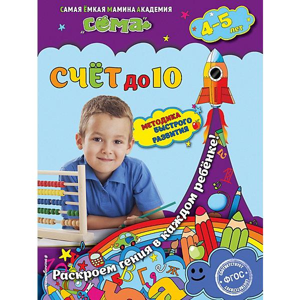 Эксмо Счет до 10: для детей 4-5 лет эксмо знакомлюсь с окружающим миром для детей 3 4 лет