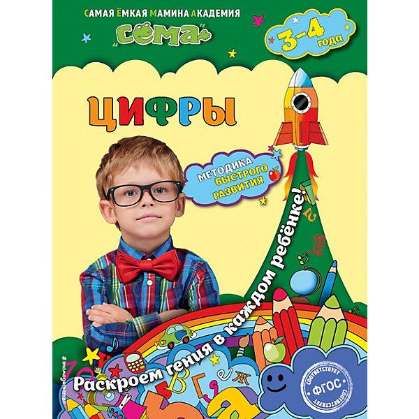 Купить Цифры: для детей 3-4 лет, Эксмо, Россия, Унисекс