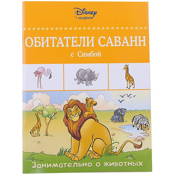 Эксмо Обитатели саванн с Симбой книга эксмо disney занимательно о животных обитатели лесов с бемби 0