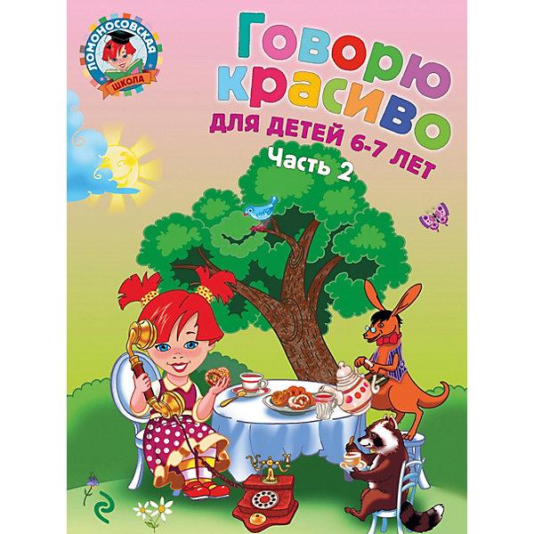 Эксмо Говорю красиво: для детей 6-7 лет. Ч. 2 книги эксмо пишу красиво для детей 6 7 лет
