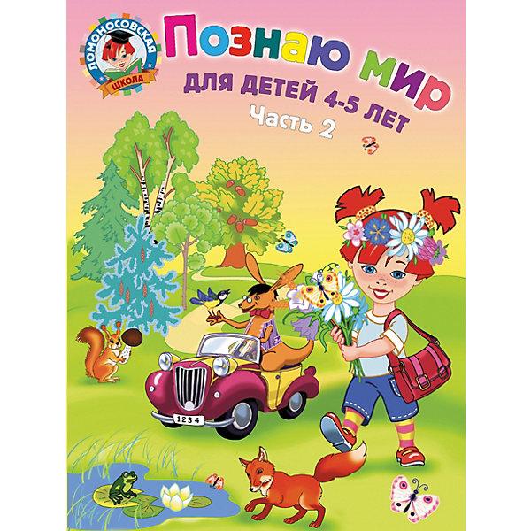 Эксмо Познаю мир: для детей 4-5 лет. Ч. 2 книги эксмо изучаю мир вокруг для детей 6 7 лет page 4