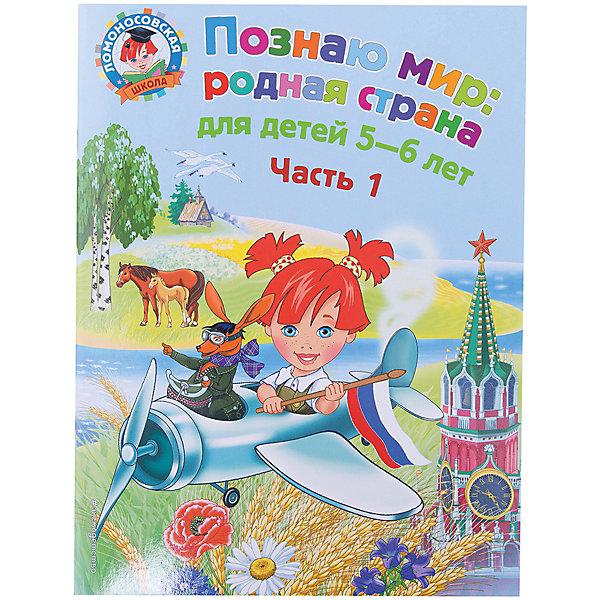 Эксмо Познаю мир: родная страна: для детей 5-6 лет. Ч. 1 книги эксмо изучаю мир вокруг для детей 6 7 лет