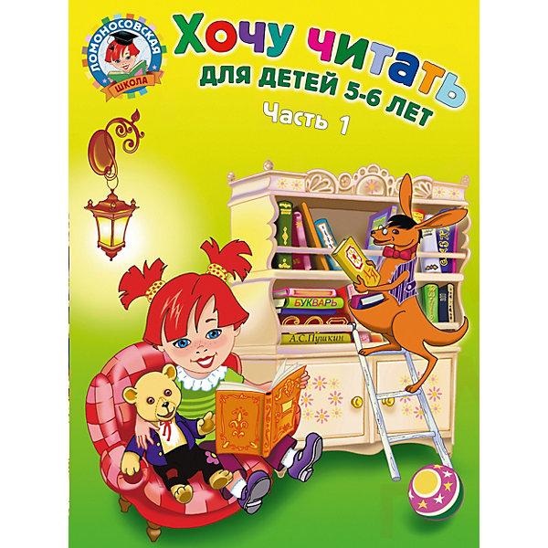 Хочу читать: для детей 5-6 лет. Часть 1, 2-е изд., перераб., Эксмо, Россия, Унисекс  - купить со скидкой