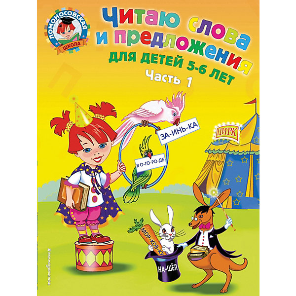 Эксмо Читаю слова и предложения: для детей 5-6 лет. Ч. 1 эксмо учимся считать до 10 для детей 4 5 лет